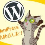 WordPress、始めました。