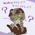 WordPressアドレスとサイトアドレスって違うものなんですか?