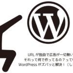 今日から始まるWordPress生活!なんてね。