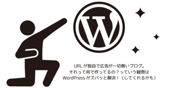 どうみてもレンタルブログじゃ無いブログがある。あれってどういうことだろう?その疑問、WordPressでズバッと解決?
