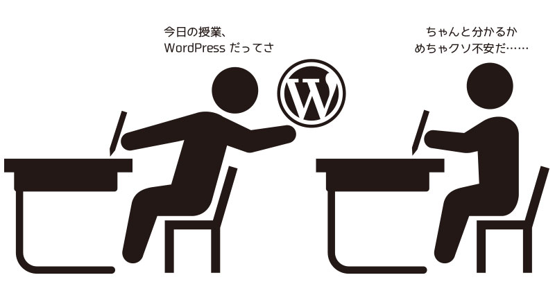 WordPressを触ろうぜ!