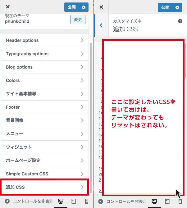 カスタマイザーの追加CSSに表記する選択肢もある。