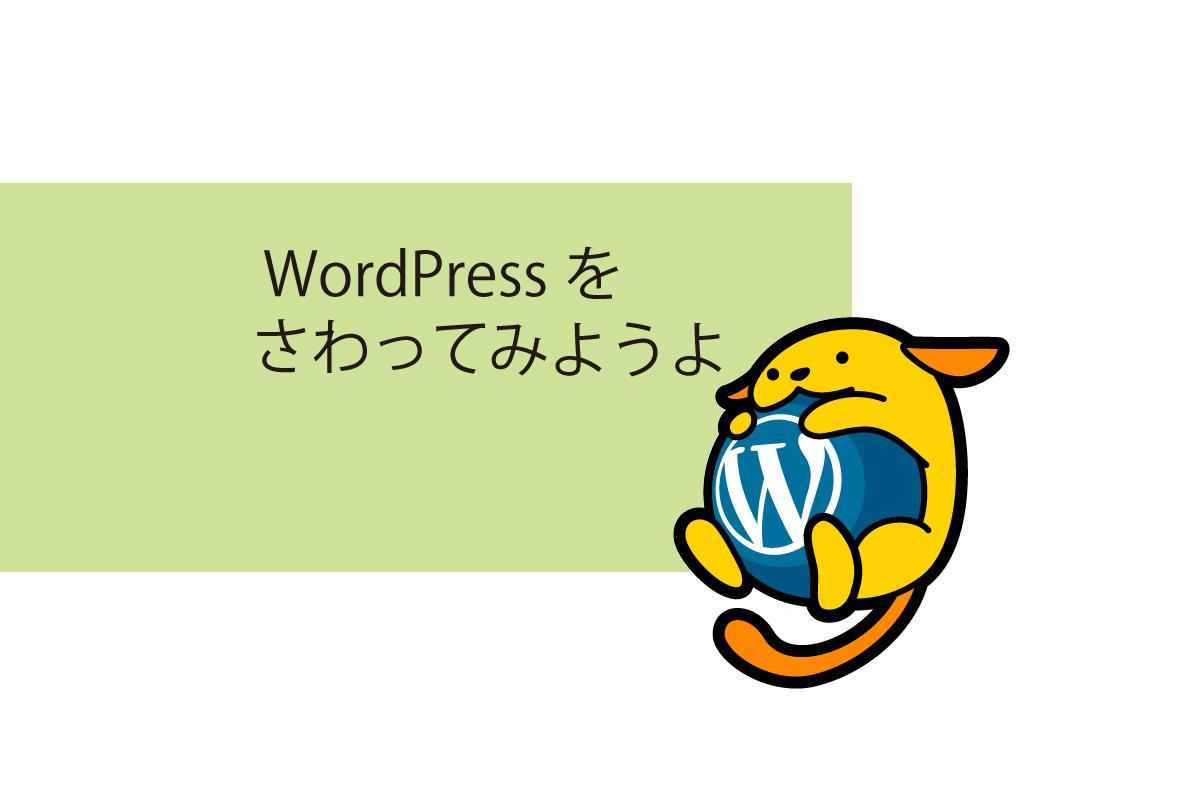 WordPressをさわってみようよ③ | ネットのお家を用意しないと誰も呼べないよね