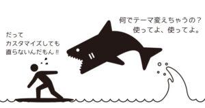 Surfaramaからやっぱりテーマを変えます。バイバイ、サメ!