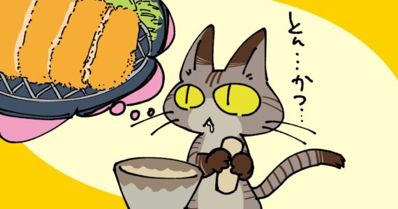 とんかつを食べるときのゴマとすり鉢の関係。それがちょっと気になったご飯時。