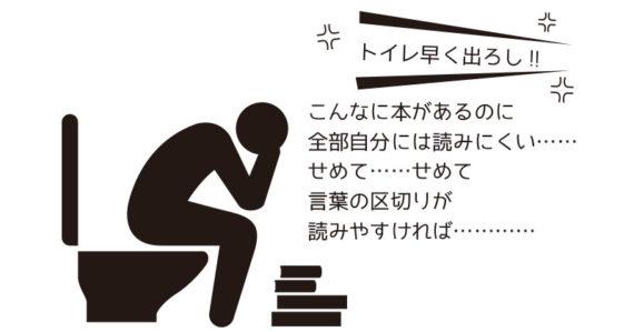 読みにくい文章になるのは、難しい漢字を使っているからじゃない……と思ってる。