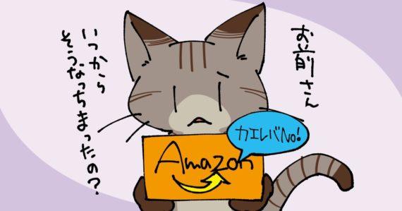 今更だが、カエレバってAmazonの商品登録出来なくなった?
