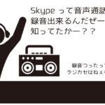 Skypeの音声通話をバッチリ録音しちまうぜ!
