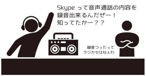 Skypeって録音出来るようになったんだねー!知らなかったよー!!というわけでスカイプ会話を録音してみた。