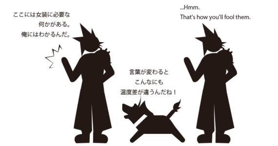 FF7R。日本語版と英語版での音声から感じるイメージの違いが面白い。