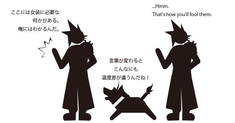 日本語版と英語版での音声から感じるイメージの違いが面白い。
