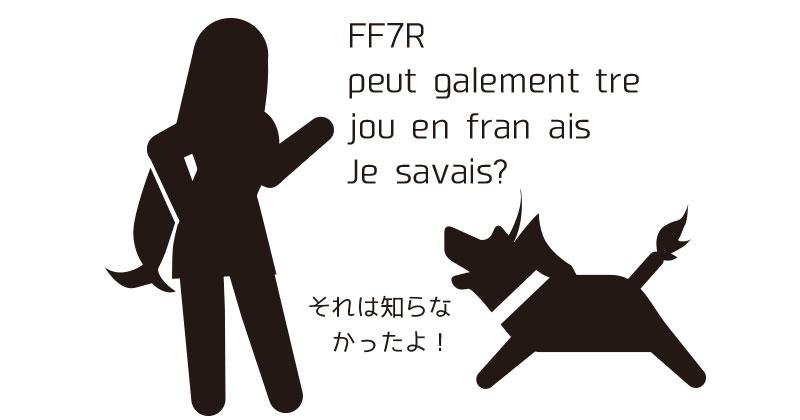 FF7Rは北米版ならフランス語でもプレイできるよ!