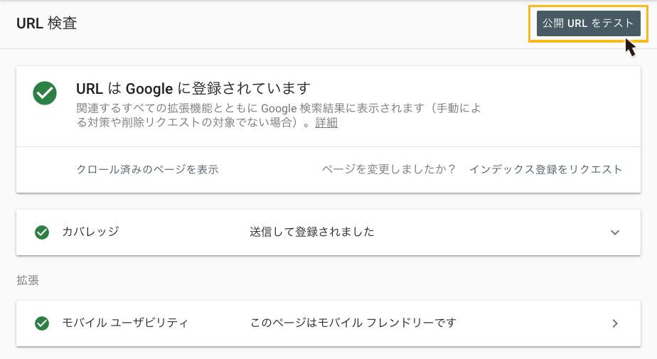 URL検査画面