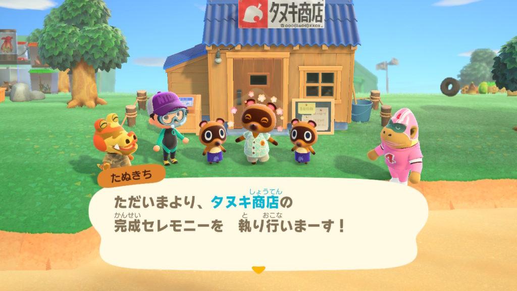 タヌキ商店オープン!