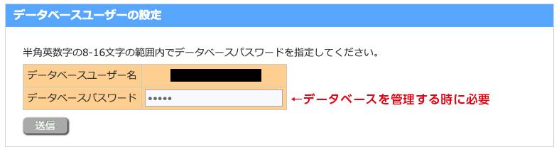 データベースのパスワードを設定