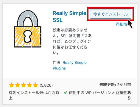 really simple ssl①