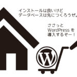 WordPressをインストールしていくぞ!