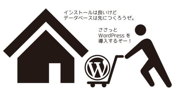 WordPressを使うためにデータベースを構築するぞ。それが終わったらインストールだ!