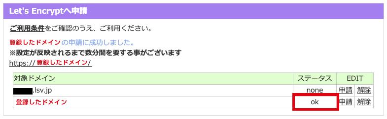 SSL設定④
