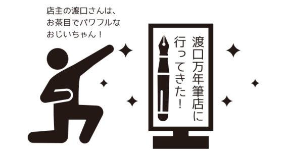へぇ、そうか。沖縄にも万年筆専門店ってあるんだね。渡口万年筆店に行ってきたよ〜