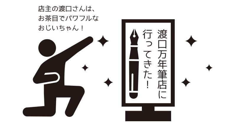 沖縄にだって万年筆の専門店はあるんだ。渡口万年筆店に行ってきた。