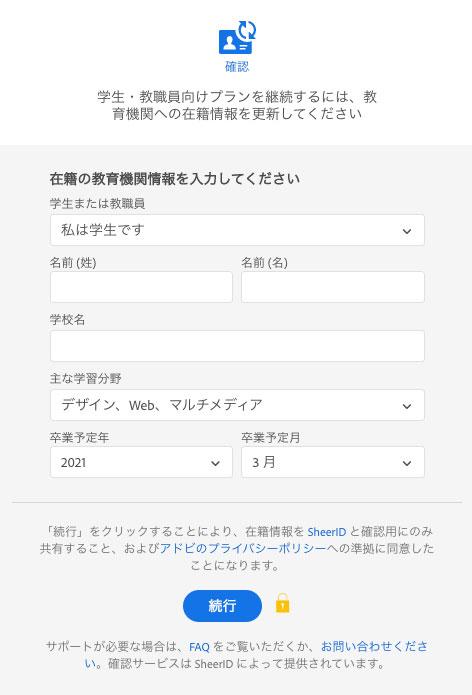 Adobe更新3