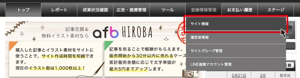 サイトの情報修正②