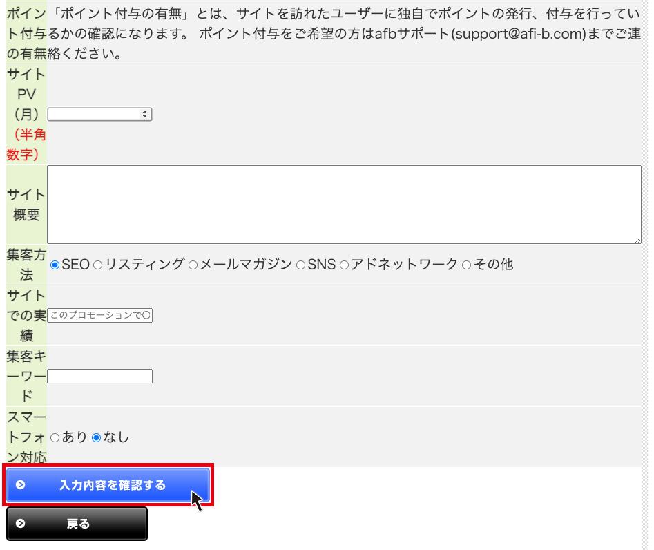 サイトの情報修正⑤
