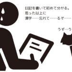 日記を書いたら気付くんだ。漢字が書けなくなってるよ!やべぇ!!
