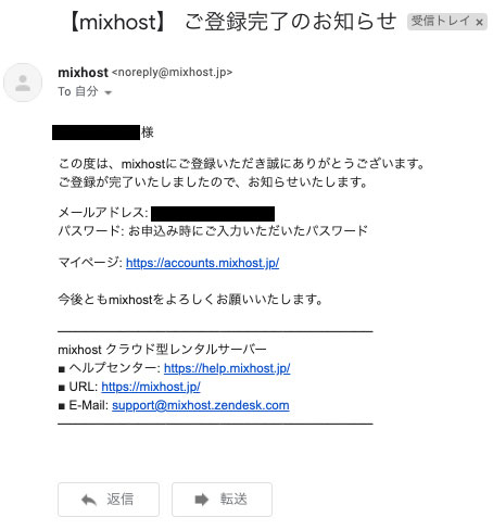 届いてしまった登録完了メール
