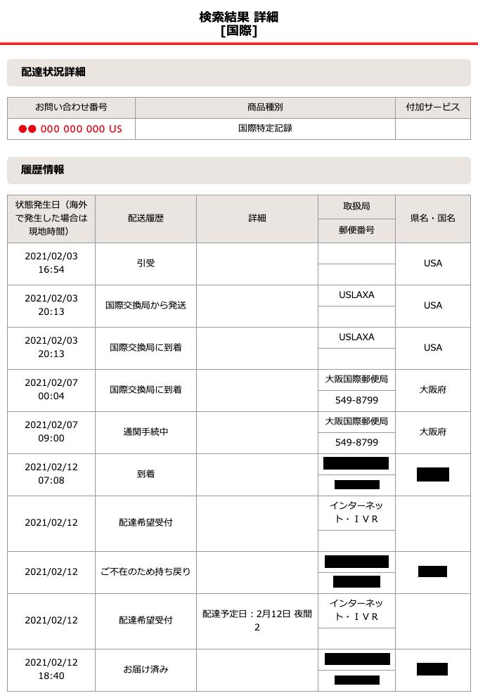 国際郵便の追跡